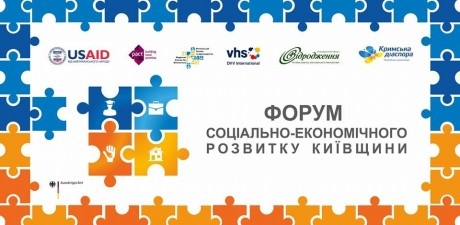 Держмолодьжитло прийняло участь у форумі соціально-економічного розвитку Київщини.