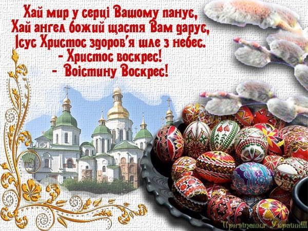 Щиро вітаємо Вас з Великоднем!