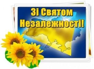 Вітаємо друзів, колег та партнерів – з Днем Незалежності України!