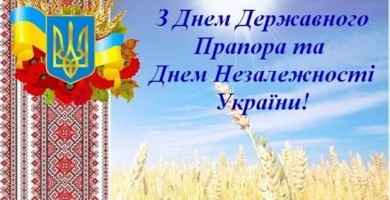 Дорогі Українці! Вітаємо Вас з Днем Державного Прапора та Днем Незалежності України!
