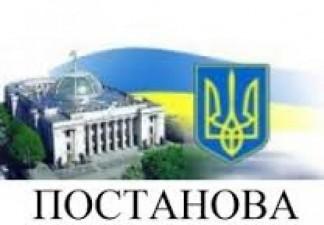 Зміни до порядку, затверджених постановами Кабінету Міністрів України